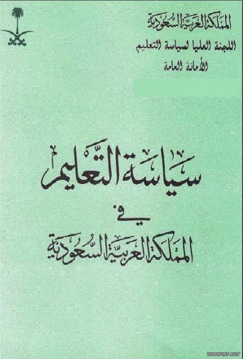 وثيقة سياسة التعليم بالمملكة العربية السعودية