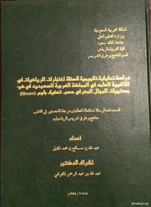دراسة تحليلية تقويمية لأسئلة اختبارات الرياضيات في الثانوية العامة في المملكة العربية السعودية في ضوء مستويات المجال المعرفي حسب تصنيف بلوم