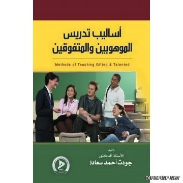 تحميل كتاب مناهج واساليب تدريس الموهوبين والمتفوقين